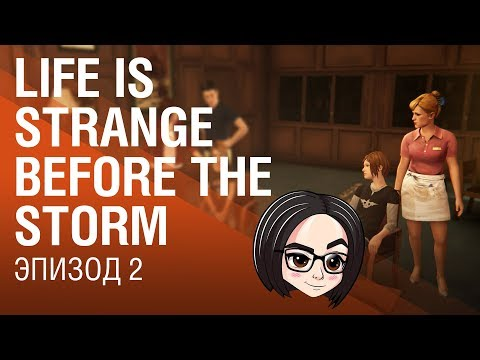 Life is Strange Before the Storm | Эпизод 2 thumbnail