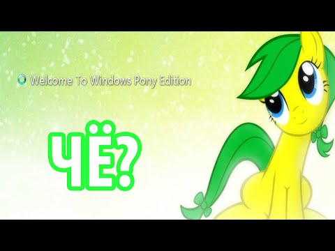 МЕГА РЖАЧ! Windows 7 My Little Pony Edition! #StayHome