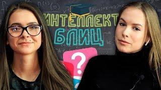 Отвечают на школьные вопросы / Училка VS Певица / LM Show #3 [Раунд 1] (12+)