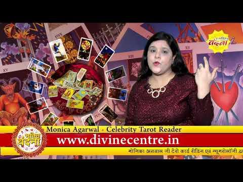 Daily Tarot Reading & Tarot Upay 1 September 2018 Monica Agarwal Celebrity Tarot Reader - 동영상