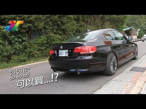 BMW E9X 335車齡已超過10年,中古車價更是亂七八糟,可是超過300匹馬力到底值不值得購入呢?聽完本集關於335的 ...