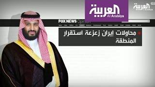 فوكس نيوز: السعوديون قادمون