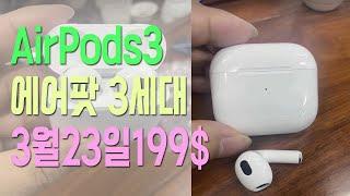 애플 에어팟 3세대 출시, 노이즈 캔슬링? 콩나물?