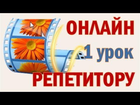 01 Редактирование в программе Киностудия Windows Movie Maker