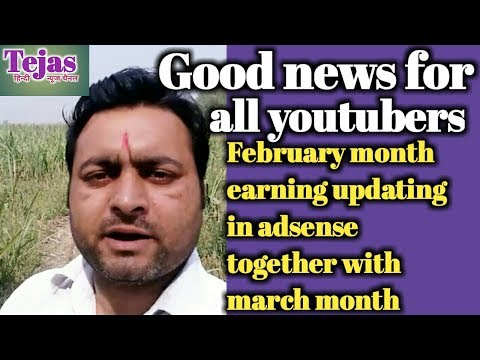 Good news for all youtubers, February month earning updating in adsense together with march month .