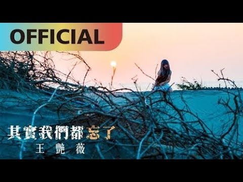 王艷薇Evangeline -【其實我們都忘了】Already Forgotten|Official MV - YouTube