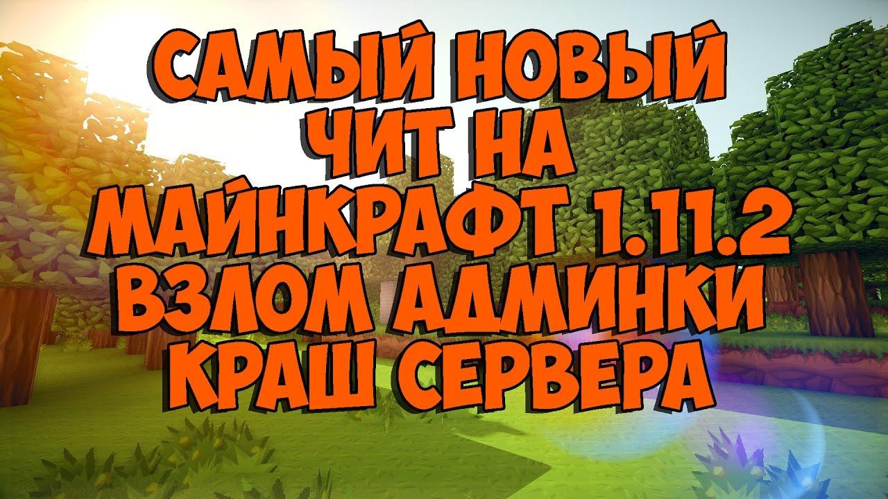 ЧИТ WURST ДЛЯ МАЙНКРАФТ 1.11