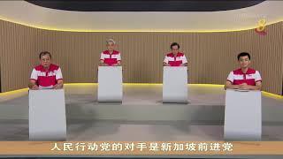 【新加坡大选】 蔡厝港集选区竞选广播