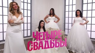 Свадьба за 900 тысяч VS свадьба за 400 тысяч рублей Четыре свадьбы