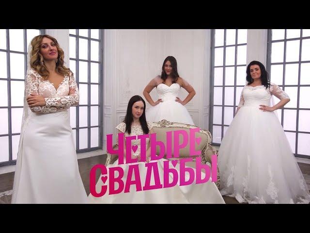 Свадьба за 900 тысяч VS свадьба за 400 тысяч рублей // Четыре свадьбы