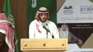 اللقاء السنوي المفتوح مع مدير جامعة شقراء 27 /2 /2017