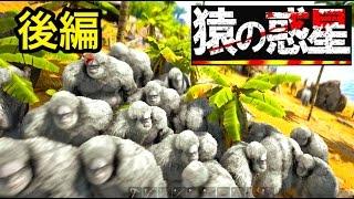トトロより恐ろしいサルが大量発生 サルの社会で生き抜くサバイバル生活 前編↓ https://www.youtube.com/watch?v=ScfKkV31IeQ ゲーム名ARK survival evolved ...