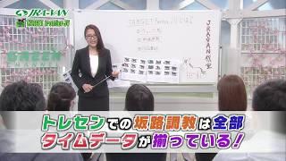 KEIBAコンシェルジュでおなじみの守永真彩さんが、「TARGET frontier JV...