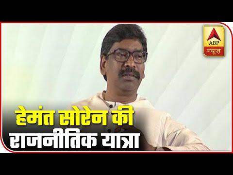 BJP Practices Caste Politics: Hemant Soren, JMM | ABP News