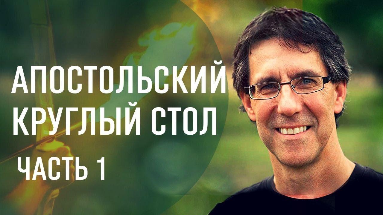 СОЗИДАНИЕ АПОСТОЛЬСКИХ ЦЕНТРОВ (Апостольский круглый стол). 1-я часть