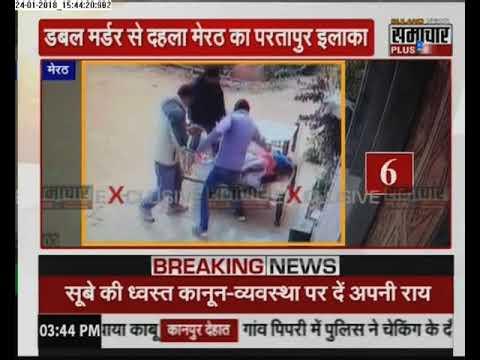 Watch LIVE Murder In Meerut;  मां-बेटे को गोलियों से भून डाला (Part-2)