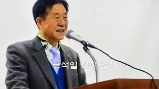 군포 노클럽 제20차 정기총회 영상