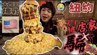不公平!被店家騙了!起司通心麵、漢堡 大胃王挑戰|紐約|The Ainsworth|Mac & Cheese Burger Challenge|Food Challenges 大食い ASMR 吃播