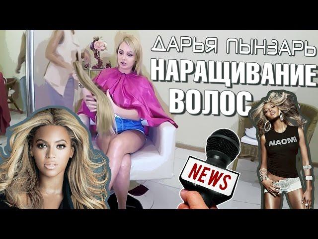 iOS - Видео жесть: Дарья Пынзарь без нарощенных волос и процесс наращивания .