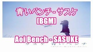 青いベンチ - サスケ[BGM]Aoi Bench - SASUKE