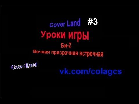 'Уроки игры' от Cover Land - БИ-2 - Вечная Призрачная Встречная