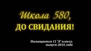Выпускной фильм 11