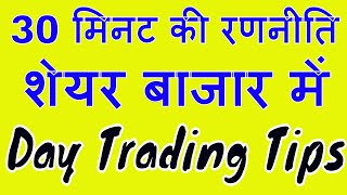 Intraday Stock Market Starting 30 Minute Day Trading Strategy.