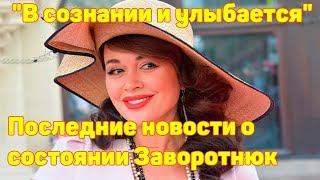 """Последние новости о состоянии Заворотнюк. """"В сознании и улыбается"""""""