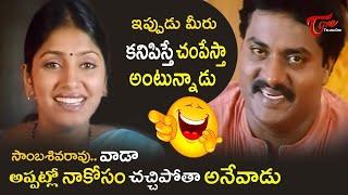 Sunil Funny Scenes|Telugu Funny Videos|TeluguOne  | NewsBurrow thumbnail