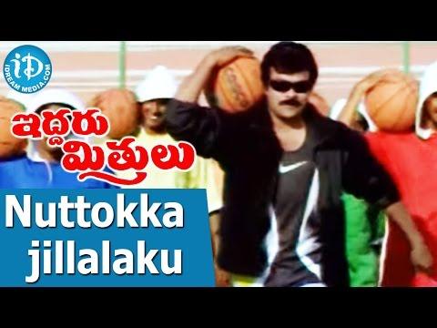 Iddaru Mitrulu Songs - Nuttokka Jillalaku Video Song | Chiranjeevi, Ramya Krishnan | Mani Sharma
