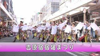 吉原宿 宿場まつり(10月7日)