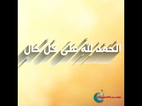 Alhamdulillah ala kulli haal alhamdulillah ala kulli haal dr murtaza bin baksh urdu clip altavistaventures Image collections
