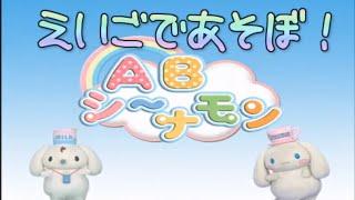 【しつけをアニメと歌で学べよ】 ABシ~ナモン えいごであそぼ! サンリ...