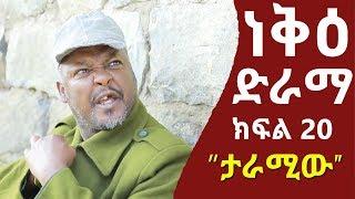 ነቅዕ ድራማ ክፍል 20 | Nek'e Ethiopian Sitcom Drama Part