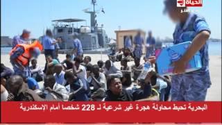 الحياة اليوم - البحرية تحبط محاولة هجرة غير شرعية لـ 228 شخصاً أمام الإسكندرية