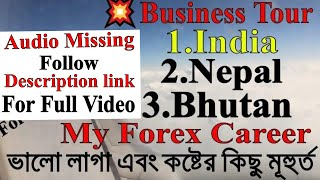 💥Business Tour of 3 Country || 💥India 💥Nepal 💥Bhutan || Forex BD's Vlog - 03 | ForeX BD ফরেক্স
