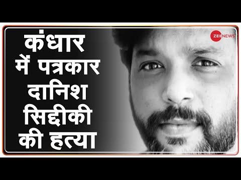 अफगानिस्तान में भारतीय पत्रकार दानिश सिद्दीकी की हत्या | Afghanistan | Latest News | Hindi News