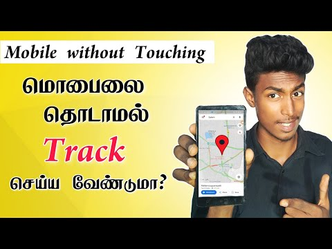 How to Track any mobile in without touch in Tamil || Mobile Tracking | find location || Box Tamil