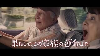 2017年5月27日全国ロードショー Japanese movie Kazoku Wa Tsuraiyo 2 t...