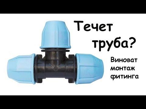 Почему течет труба Монтаж фитинга Течь Водопровода