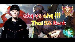 《ahq Rush 》Murad Jungle!! Thailand SS Rank!! ahq vs ahq
