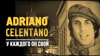 Адриано Челентано. У каждого он свой