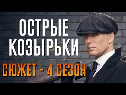 Острые козырьки 4 сезон - краткий сюжет PEAKY BLINDERS
