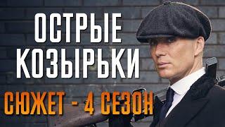 """Острые козырьки 4 сезон - краткий сюжет """"PEAKY BLINDERS"""""""