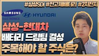 삼성-현대차 배터리 드림팀 결성, 주목해야 할 2차전지…
