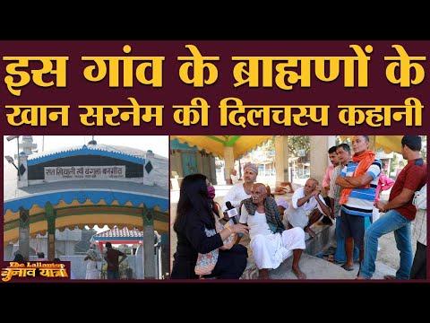 इस गांव के Brahmin Khan Surname क्यों लगाते हैं, सुनिए उन्हीं से | Saharsa | Bihar Election 2020