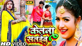 Sad Video #केतना सतइबू तू    Ajay Ajnabi   Ketana Satayibu Tu    New Dard Bhara Bhojpuri Song 2021