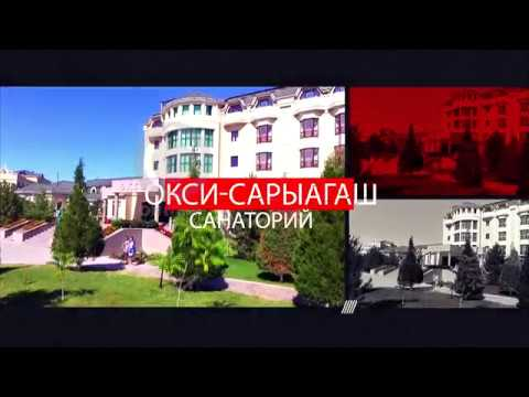 КУРОРТ САРЫАГАШ. САНАТОРИЙ ОКСИ-САРЫАГАШ