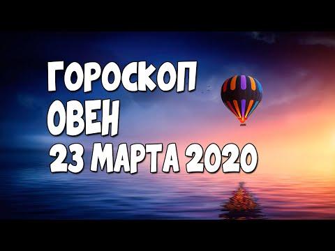 Гороскоп на сегодня и завтра 23 марта Овен 2020 год   23.03.2020