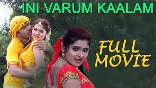 Ini Varum Kaalam - Tamil Full Movie | Saranya Ponvannan | Ranjan | Ramesh Kanna